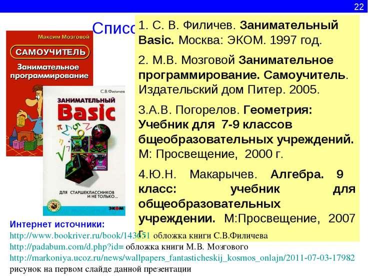 22 Список используемой литературы: С. В. Филичев. Занимательный Basic. Москва...