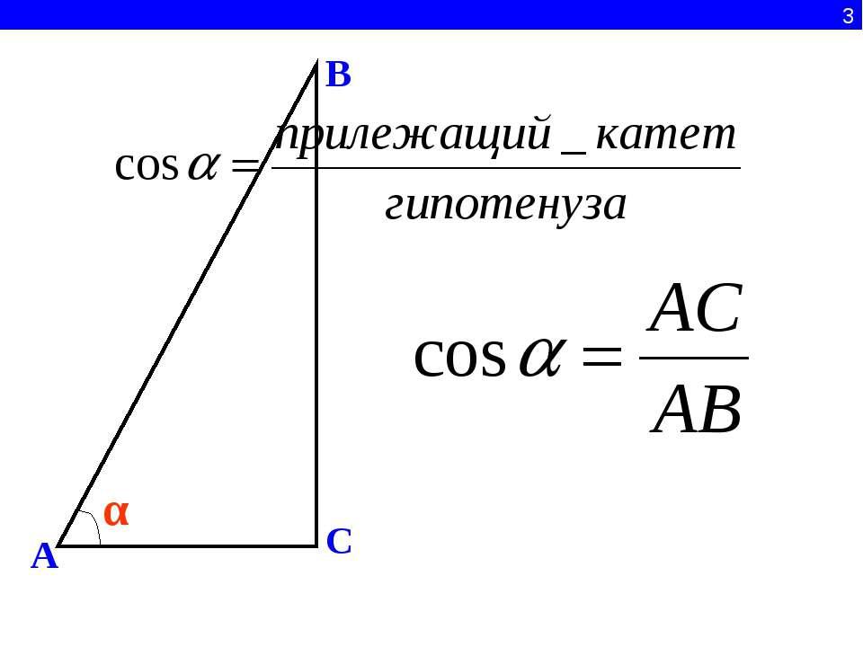3 A C B α