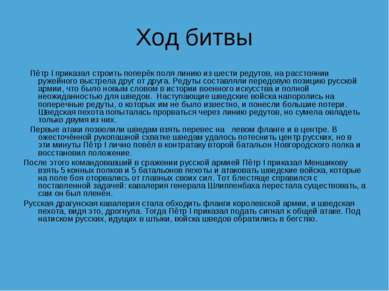 Ход битвы Пётр I приказал строить поперёк поля линию из шести редутов, на рас...