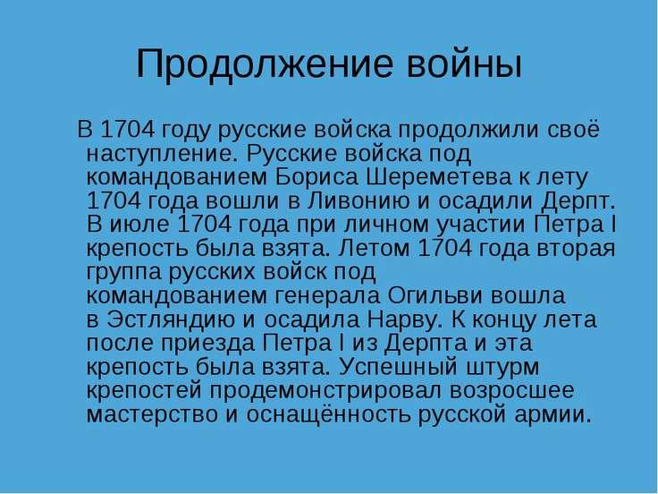 Продолжение войны В1704 годурусские войска продолжили своё наступление. Рус...
