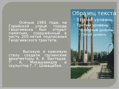 В январе 1984 года Указом Президиума Верховного Совета СССР город Георгиевск ...