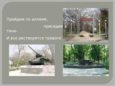 От парка можно пройтись в исторический центр города по «Новому» бульвару.
