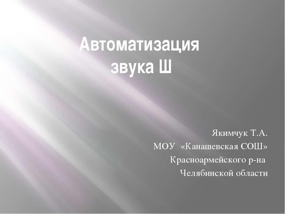 Автоматизация звука Ш Якимчук Т.А. МОУ «Канашевская СОШ» Красноармейского р-н...