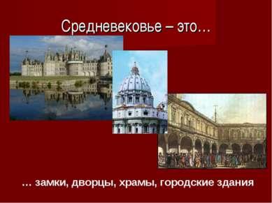 Средневековье – это… … замки, дворцы, храмы, городские здания