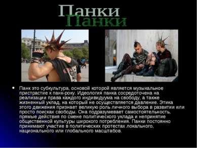 Панк это субкультура, основой которой является музыкальное пристрастие к панк...