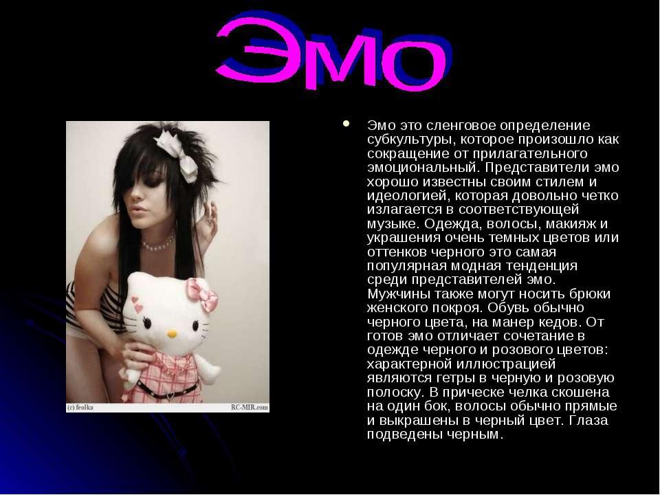 Эмо это сленговое определение субкультуры, которое произошло как сокращение о...