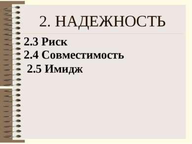 2. НАДЕЖНОСТЬ 2.4 Совместимость 2.5 Имидж 2.3 Риск