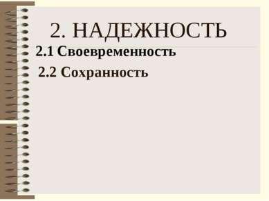 2. НАДЕЖНОСТЬ 2.2 Сохранность 2.1 Своевременность
