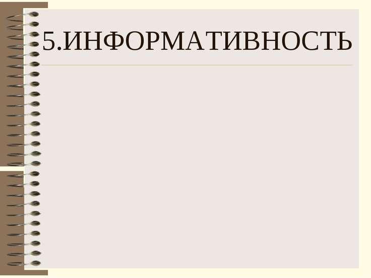 5.ИНФОРМАТИВНОСТЬ