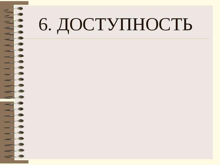 6. ДОСТУПНОСТЬ