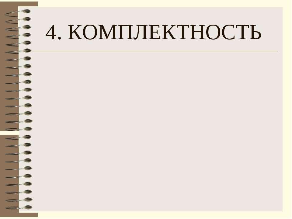 4. КОМПЛЕКТНОСТЬ