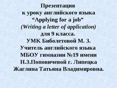 "Презентация к уроку английского языка ""Applying for a job"" (Writing a letter ..."