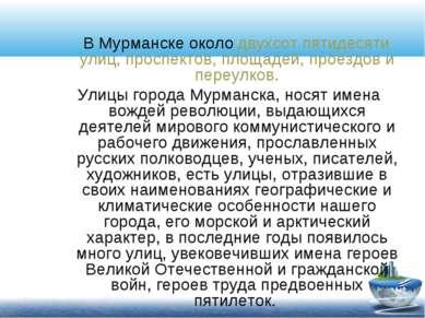 В Мурманске около двухсот пятидесяти улиц, проспектов, площадей, проездов и п...
