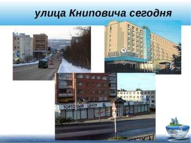 улица Книповича сегодня