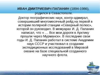 ИВАН ДМИТРИЕВИЧ ПАПАНИН (1894-1986), родился в Севастополе. Доктор географиче...