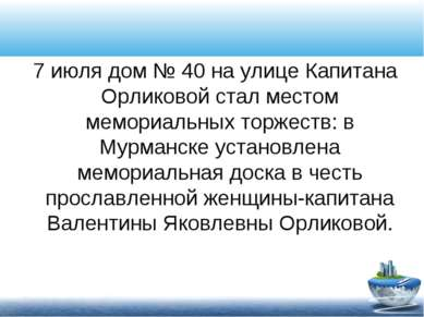 7 июля дом № 40 на улице Капитана Орликовой стал местом мемориальных торжеств...