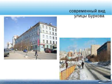 современный вид улицы Буркова