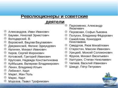 Революционеры и советские деятели Александров, Иван Иванович Бауман, Николай ...