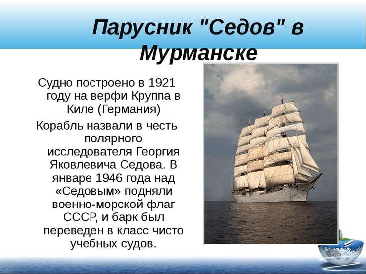 """Парусник """"Седов"""" в Мурманске Судно построено в 1921 году на верфи Круппа в Ки..."""
