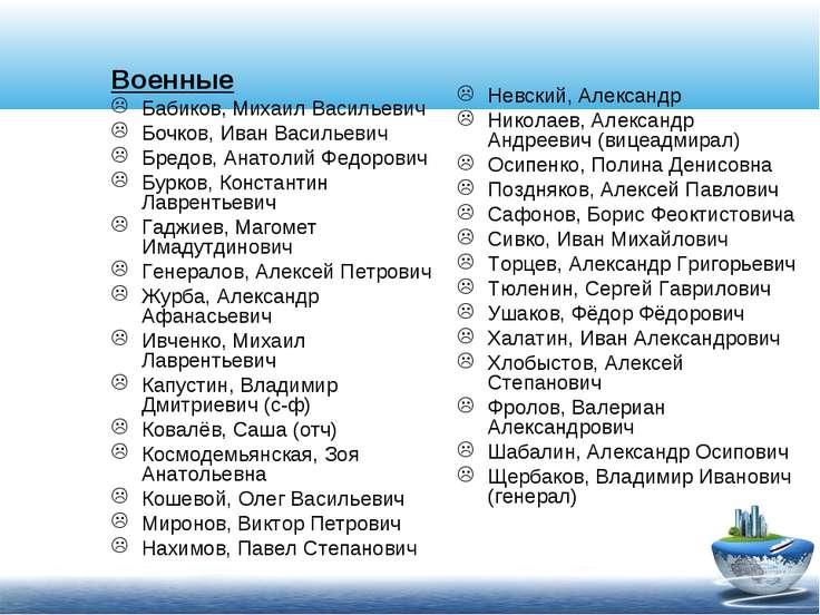 Военные Бабиков, Михаил Васильевич Бочков, Иван Васильевич Бредов, Анатолий Ф...