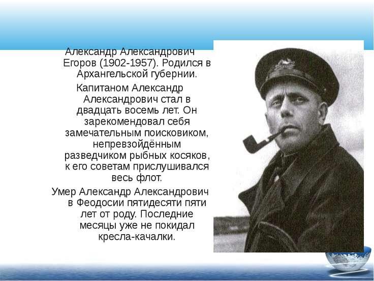 Александр Александрович Егоров (1902-1957). Родился в Архангельской губернии....