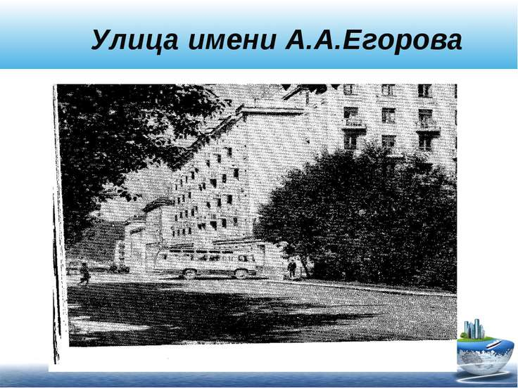 Улица имени А.А.Егорова
