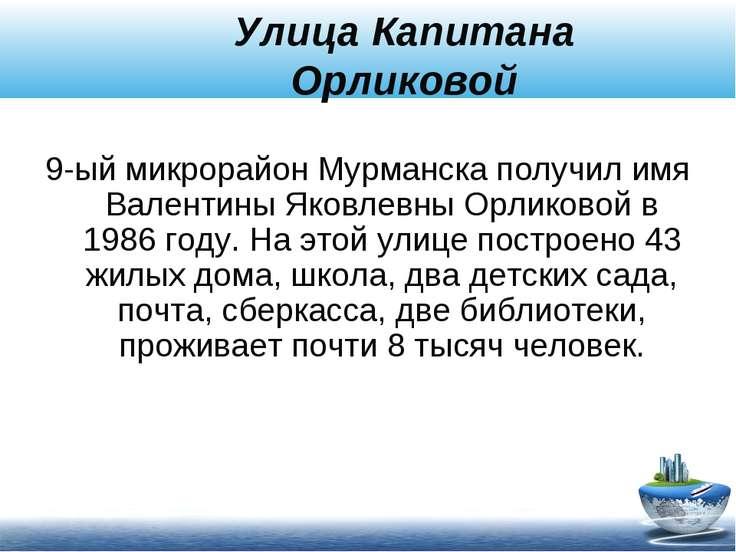 Улица Капитана Орликовой 9-ый микрорайон Мурманска получил имя Валентины Яков...