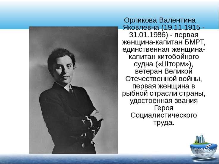 Орликова Валентина Яковлевна (19.11.1915 - 31.01.1986) - первая женщина-капит...
