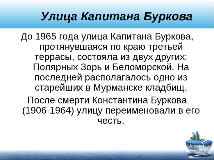 Улица Капитана Буркова До 1965 года улица Капитана Буркова, протянувшаяся по ...