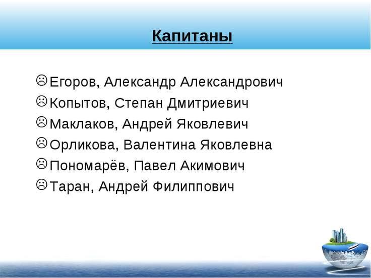 Капитаны Егоров, Александр Александрович Копытов, Степан Дмитриевич Маклаков,...