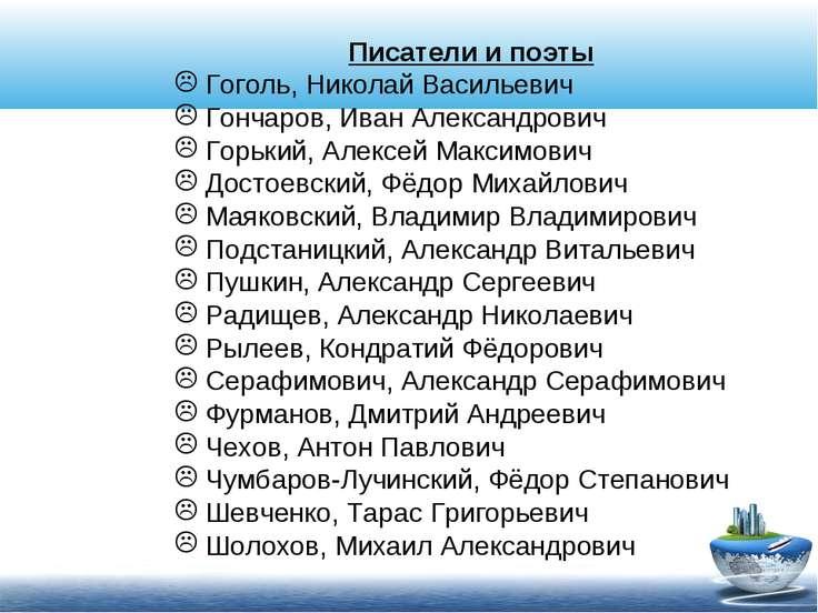 Писатели и поэты Гоголь, Николай Васильевич Гончаров, Иван Александрович Горь...