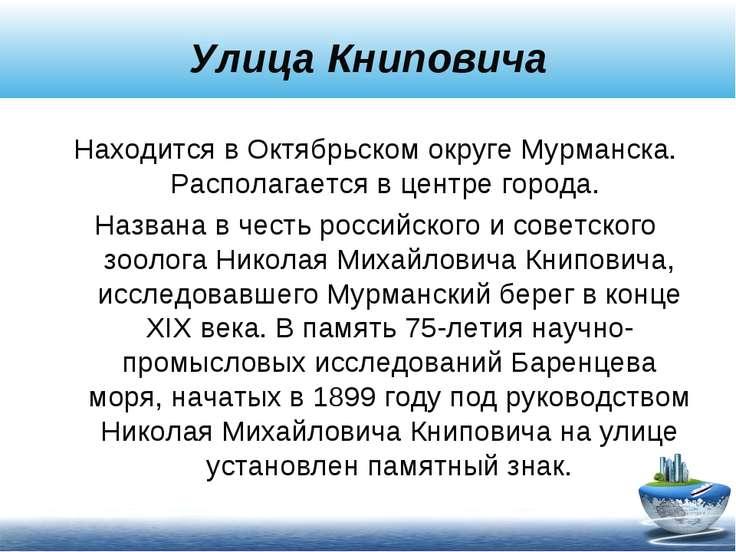 Улица Книповича Находится в Октябрьском округе Мурманска. Располагается в цен...