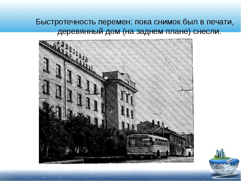 Быстротечность перемен: пока снимок был в печати, деревянный дом (на заднем п...