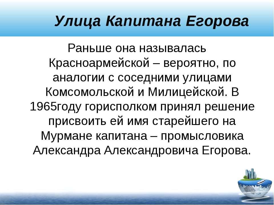 Улица Капитана Егорова Раньше она называлась Красноармейской – вероятно, по а...