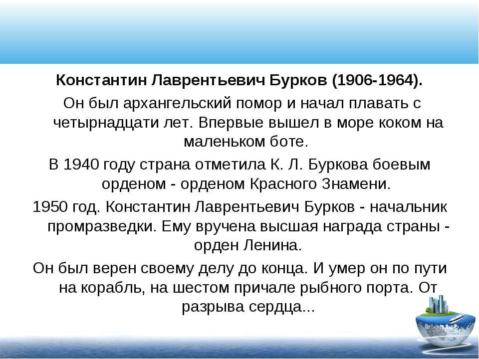 Константин Лаврентьевич Бурков (1906-1964). Он был архангельский помор и нача...