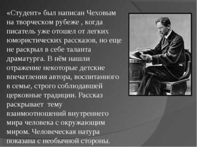 «Студент» был написан Чеховым на творческом рубеже , когда писатель уже отоше...