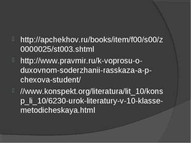 http://apchekhov.ru/books/item/f00/s00/z0000025/st003.shtml http://www.pravmi...