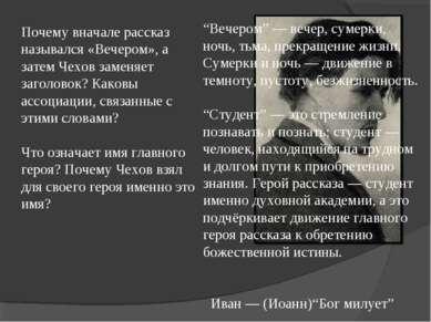 Почему вначале рассказ назывался «Вечером», а затем Чехов заменяет заголовок?...
