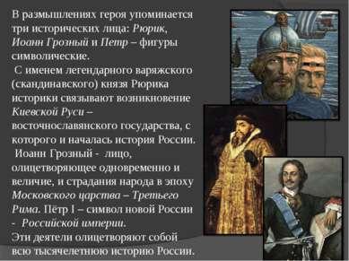 В размышлениях героя упоминается три исторических лица: Рюрик, Иоанн Грозный ...