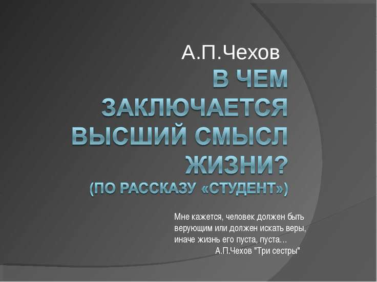 А.П.Чехов Мне кажется, человек должен быть верующим или должен искать веры, и...