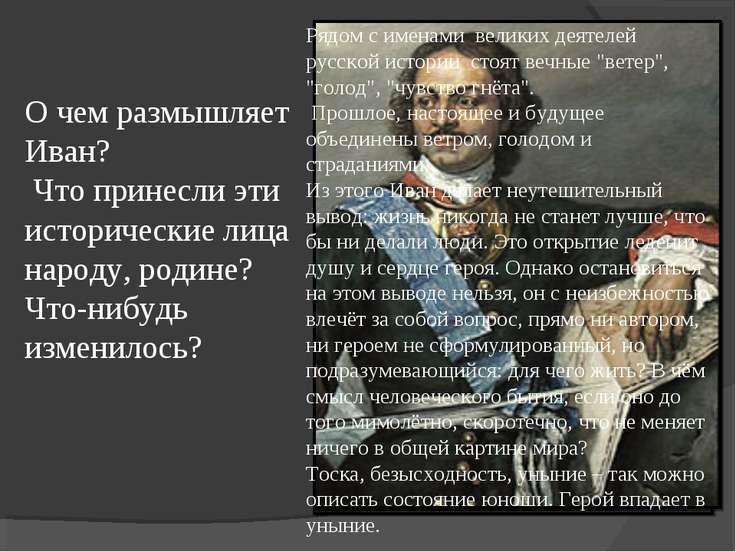 О чем размышляет Иван? Что принесли эти исторические лица народу, родине? Что...
