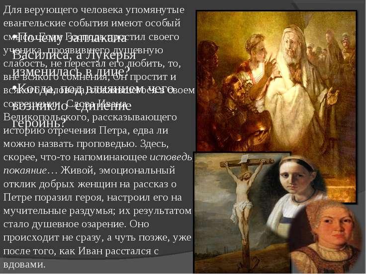 Почему заплакала Василиса, а Лукерья изменилась в лице? Когда, под влиянием ч...