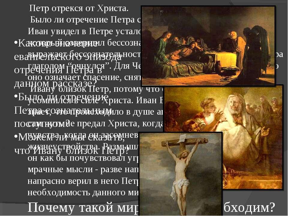 Каково значение евангельского эпизода отречения Петра в данном рассказе? Было...