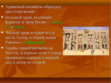 Храмовый ансамбль образуют два сооружения Большой храм, посвящён фараону и тр...