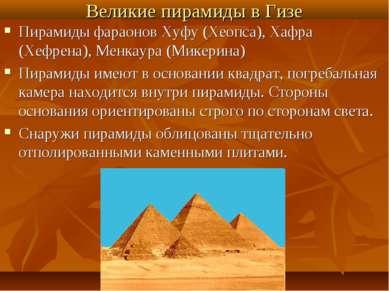 Великие пирамиды в Гизе Пирамиды фараонов Хуфу (Хеопса), Хафра (Хефрена), Мен...