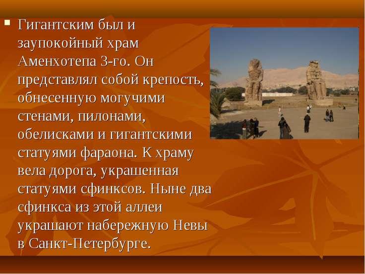 Гигантским был и заупокойный храм Аменхотепа 3-го. Он представлял собой крепо...