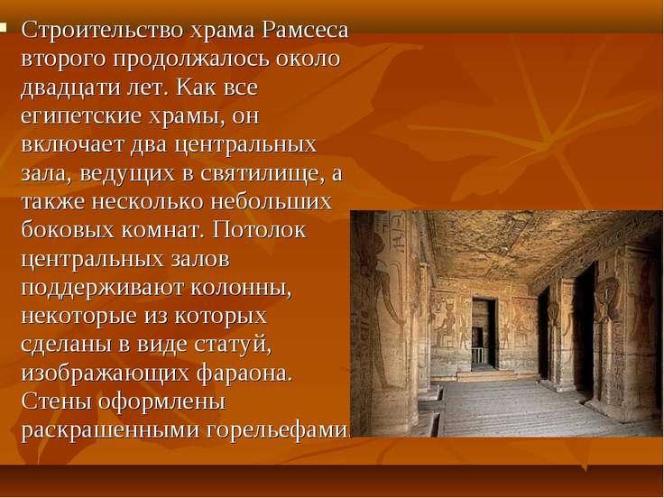 Строительство храма Рамсеса второго продолжалось около двадцати лет. Как все ...