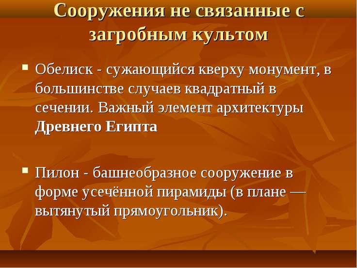 Сооружения не связанные с загробным культом Обелиск - сужающийся кверху монум...