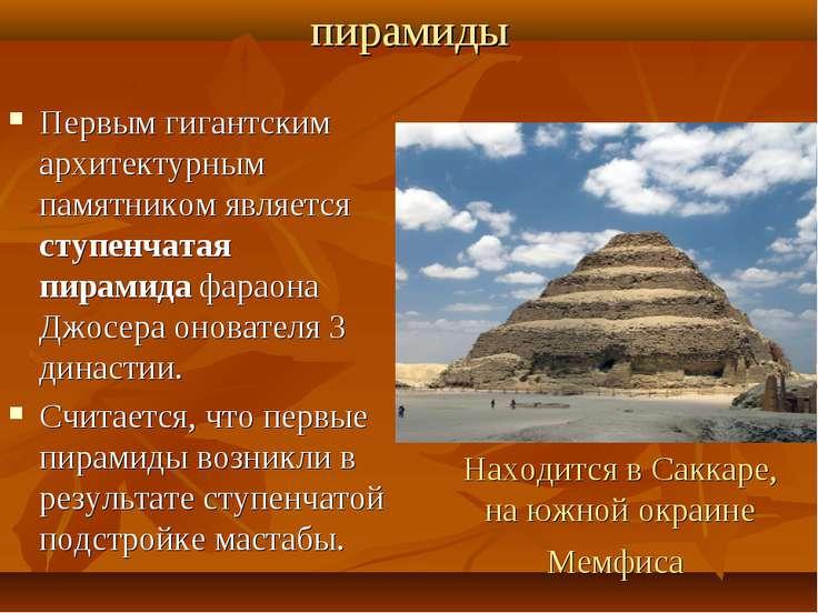 пирамиды Первым гигантским архитектурным памятником является ступенчатая пира...