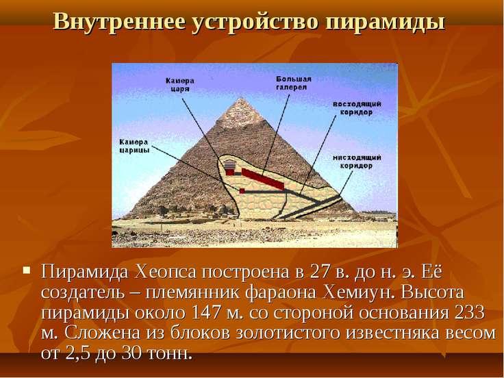 Внутреннее устройство пирамиды Пирамида Хеопса построена в 27 в. до н. э. Её ...